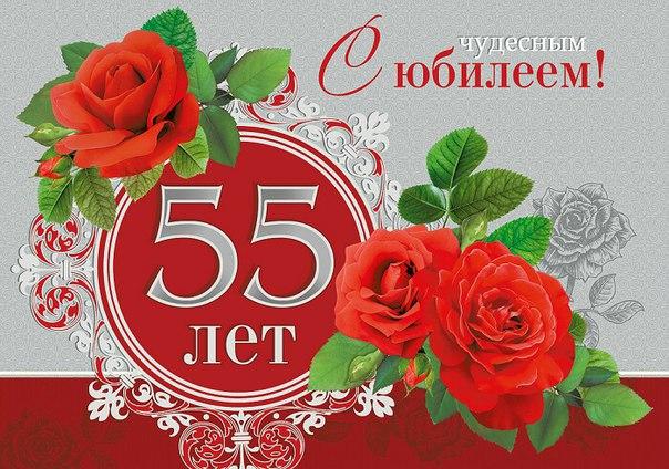 Поздравление 55 лет валентину
